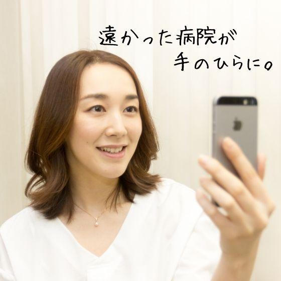 吉村内科医院のオンライン診療