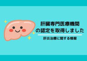 肝臓専門医療機関の認定を受けました
