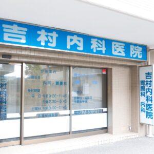 吉村内科医院は横浜区金沢の1階にあります