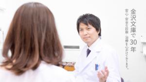 吉村内科医院は横浜区金沢で30年診療しています