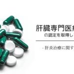 吉村内科医院は横浜区金沢の肝臓専門認定施設です